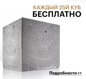 Купить бетон в коломне цена за куб с доставкой аммиак в бетоне